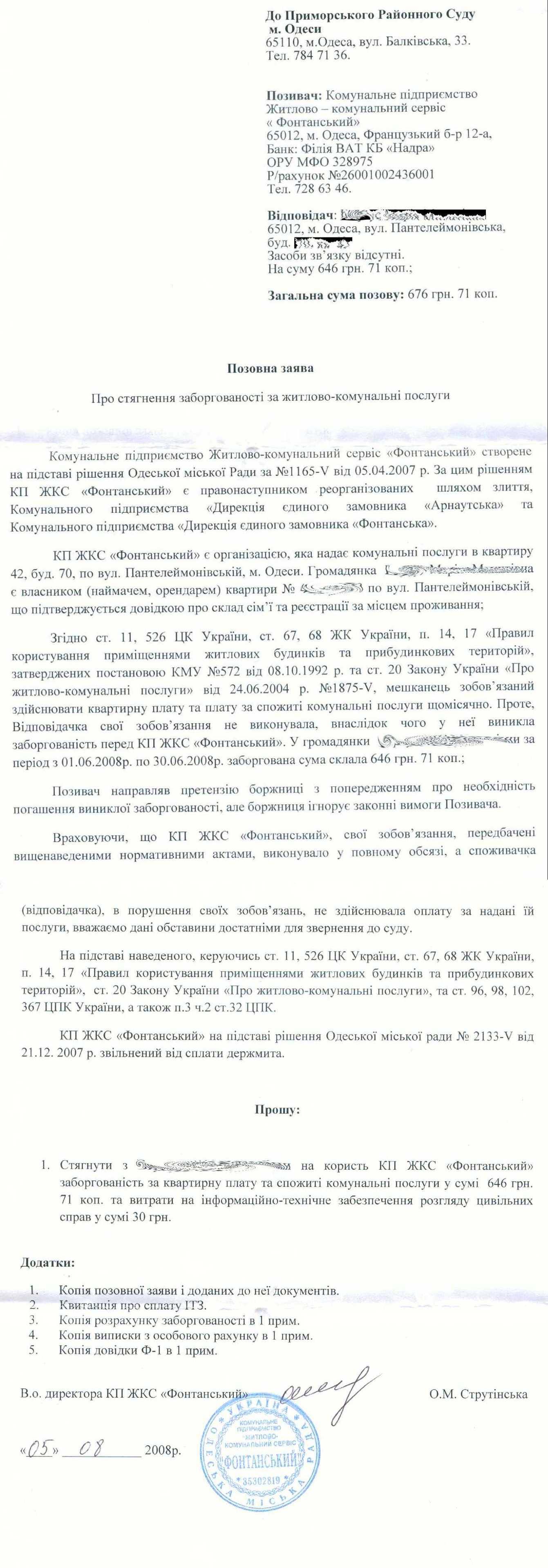 Исковые заявления в суд о перерасчете задолженности жку